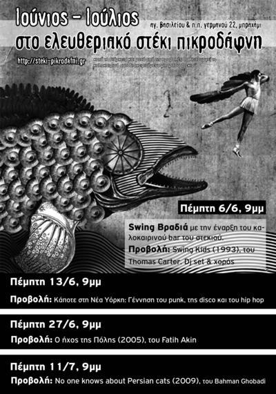 Ιούνιος - Ιούλιος 2013 στο ελευθεριακό στέκι Πικροδάφνη [αυτοδιαχειριζόμενο bar+προβολές]