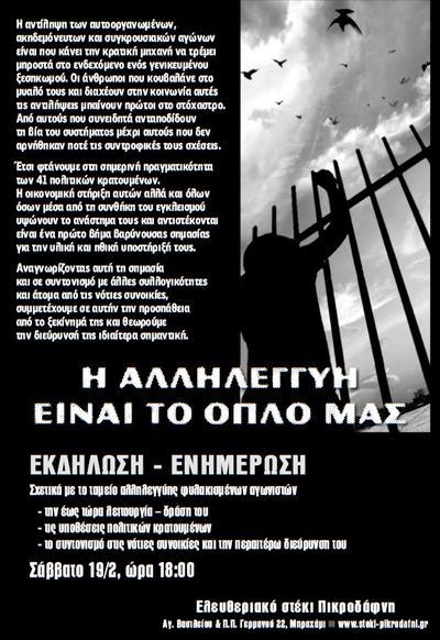 εκδήλωση - ενημέρωση σχετικά με το ταμείο αλληλεγγύης φυλακισμένων αγωνιστών