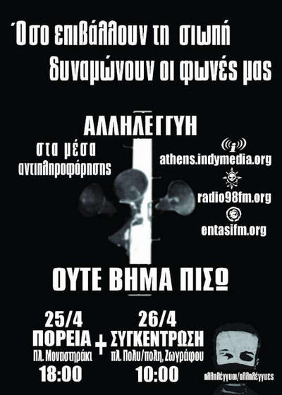 Πορεία αλληλεγγύης στα μέσα αντιπληροφόρησης [Πεμπτη 25/4, 6μμ, Μοναστηράκι]