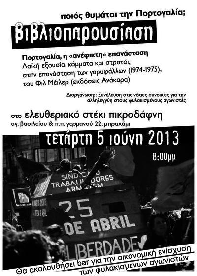 [Τετ. 5/6, 8μμ] βιβλιοπαρουσίαση: Πορτογαλία, η «ανέφικτη» επανάσταση [+bar οικονομικής ενίσχυσης των φυλακισμένων αγωνιστών]