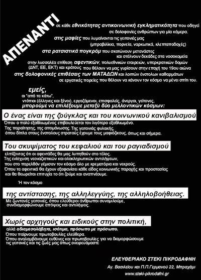 αφίσα του στεκιού