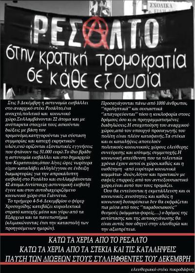 ΡΕΣΑΛΤΟ