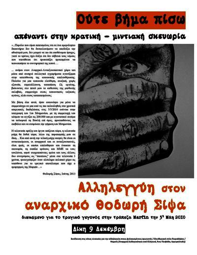 Αλληλεγγύη στον αναρχικό Θοδωρή Σίψα [αφίσα + δράσεις]