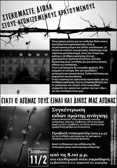 Στεκόμαστε δίπλα στους αγωνιζόμενους κρατούμενους :: συγκέντρωση ειδών πρώτης ανάγκης & προβολή ντοκυμαντέρ [Σαβ.11/2]