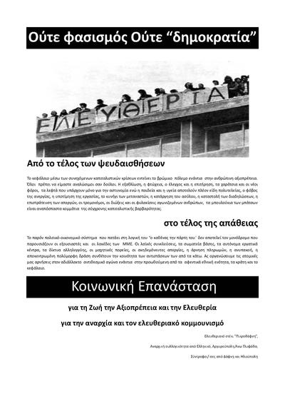 αφίσα για την 17η Νοέμβρη