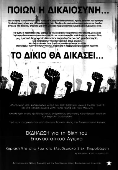 εκδήλωση για τη δίκη του Επαναστατικού Αγώνα [Κυριακή 9/6, 7μμ ακριβώς]