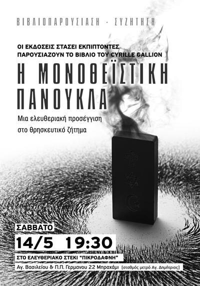 """[Σαβ.14/5] παρουσίαση βιβλίου: """"Η μονοθεϊστική πανουκλα"""""""