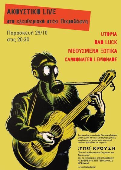 ακουστικό live [Παρασκευή 29/10, 8.30μμ] στο ελευθεριακό στέκι Πικροδάφνη