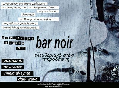 bar noir (στο στέκι)
