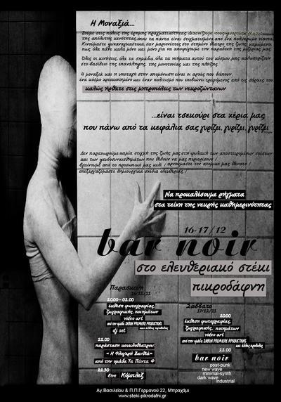 bar noir στο ελευθεριακό στέκι Πικροδάφνη [16-17/12]