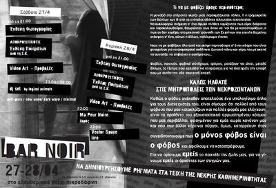 BAR NOIR 27-28/04 στο ελευθεριακό στέκι Πικροδάφνη