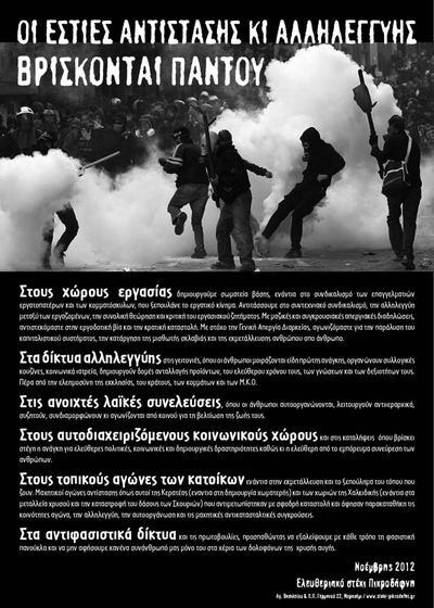 οι εστίες αντίστασης και αλληλεγγύης βρίσκονται παντού [αφίσα]