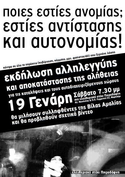 [Σαβ. 19/1, 7.30μμ] εκδήλωση αλληλεγγύης και αποκατάστασης της αλήθειας για τις καταλήψεις και τους αυτοδιαχειριζόμενους χώρους