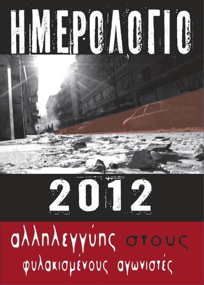 ημερολόγιο 2012 [από τη συνέλευση στις νότιες συνοικίες για την αλληλεγγύη στους φυλακισμένους αγωνιστές]