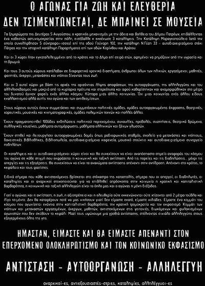 Αλληλεγγύη στις καταλήψεις της Πάτρας