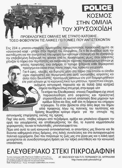 αφίσα του Στεκιού για την προεκλογική ομιλία του Χρυσοχοϊδη στο Μπραχάμι