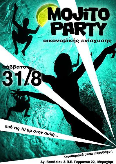 [Σαβ.31/8] mojito party ...οικονομικής ενίσχυσης του στεκιού