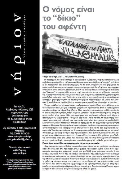 νήριον, τ.31