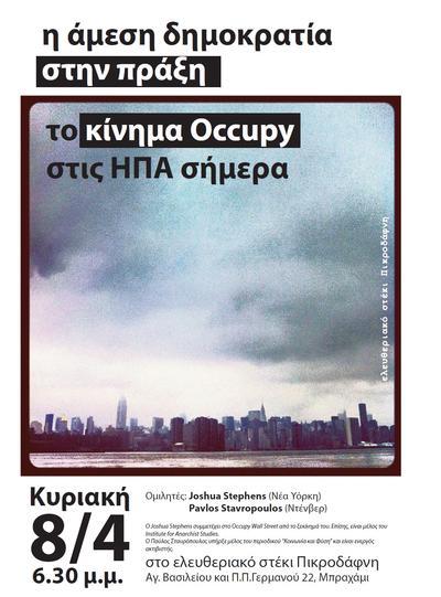 [Κυρ.8/4] Εκδήλωση-συζήτηση: Η άμεση δημοκρατία στην πράξη.Το Κίνημα Occupy στις ΗΠΑ σήμερα.