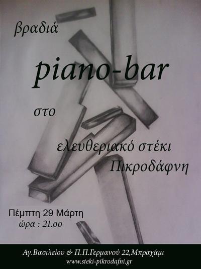 [Πεμπτη 29/3] βραδιά piano-bar στο στέκι