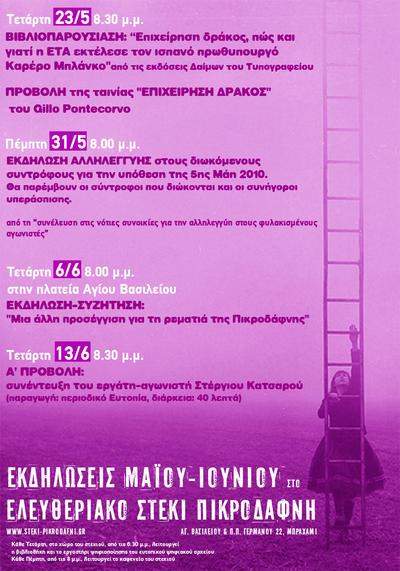 Εκδηλώσεις Μαϊου-Ιουνίου στο ελευθεριακό στέκι Πικροδάφνη