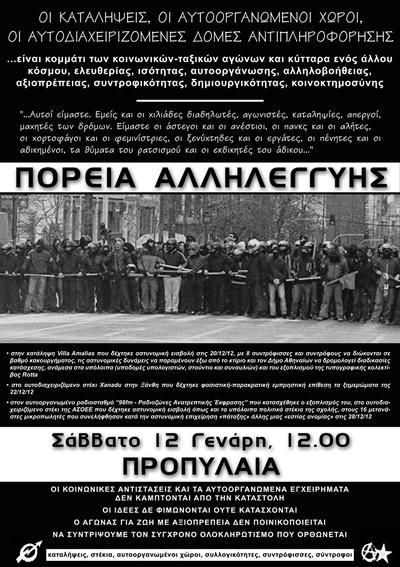 πορεία αλληλεγγύης :: Σάββατο 12/1, 12.00, Προπύλαια