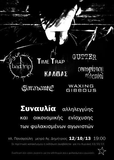 [Σαβ.12/10] συναυλία αλληλεγγύης και οικονομικής ενίσχυσης των φυλακισμένων αγωνιστών