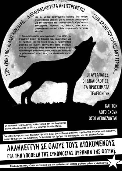 αλληλεγγύη σε όλους τους διωκόμενους για την υπόθεση της Σ Π τ Φ [αφίσα / Συνέλευση στις νότιες συνοικίες για την αλληλεγγύη...]