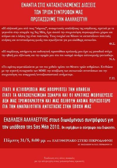 [Πεμπτη 31/5, 8μμ] Εκδήλωση αλληλεγγύης στους διωκόμενους συντρόφους για την υπόθεση της 5ης Μάη 2010