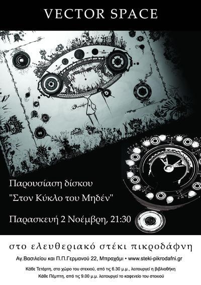 """Παρουσίαση δίσκου """"Στον Κύκλο του Μηδέν"""" [VECTOR SPACE] Παρ.2/11, 21:30 - στο ελευθεριακό στέκι Πικροδάφνη"""