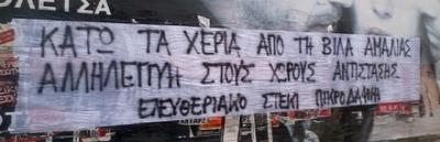 [Κυρ. 23/12, 12.30μμ, μετρό Δάφνης] συγκέντρωση-μικροφωνική αλληλεγγύης στη Villa Amalias και τους 8 συλληφθέντες συντρόφους μας