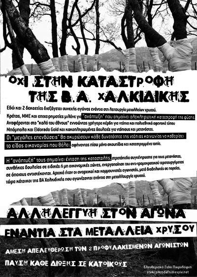 Αλληλεγγύη στον αγώνα των κατοίκων της Β.Α. Χαλκιδικής ενάντια στα μεταλλεία χρυσού